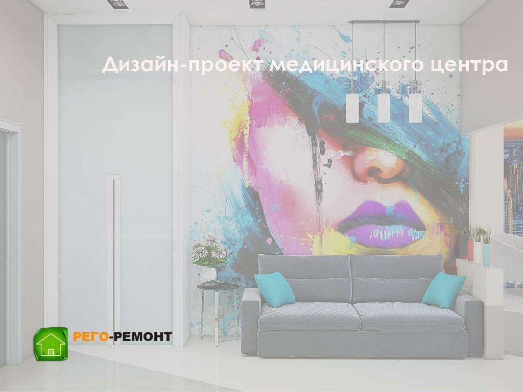 c96ab2c6772a8 Дизайн медицинского центра · Дизайн-проекты | Рего-Ремонт Санкт-Петербург |  Ремонт квартир ...